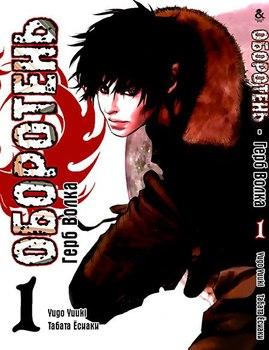 Оборотень: Герб Волка. Том 1 / Wolf Guy: Ookami no Monshou. Vol. 1