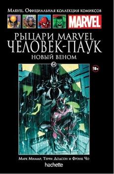 Рыцари Marvel. Человек-Паук. Том 2. Книга 64