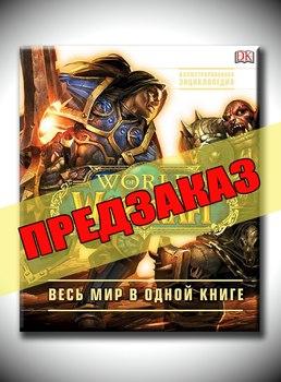 World of Warcraft. Полная иллюстрированная энциклопедия. Предзаказ