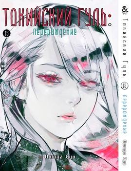 Токийский Гуль. Перерождение. Том 15 / Tokyo Ghoul: re. Vol. 15
