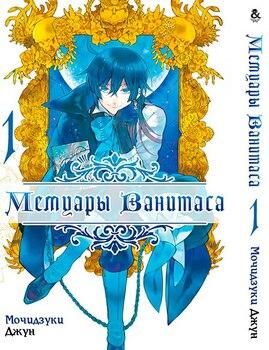Мемуары Ванитаса. Том 1 / Vanitas no Shuki. Vol. 1