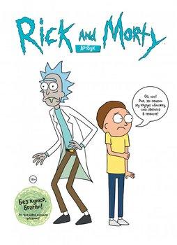 Рик и Морти. Артбук