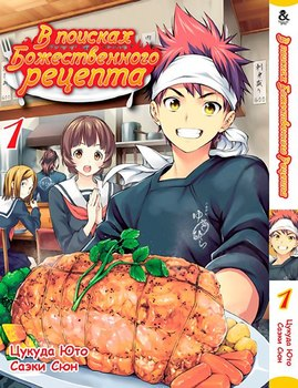 В поисках божественного рецепта. Том 1 / Shokugeki no Soma. Vol. 1