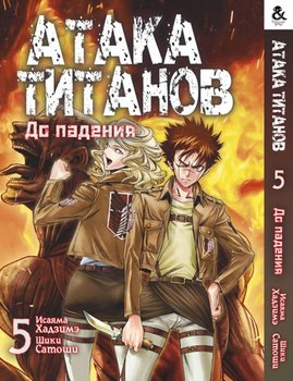 Атака Титанов. До Падения. Том 5 / Attack on Titan: Before the Fall. Vol. 5