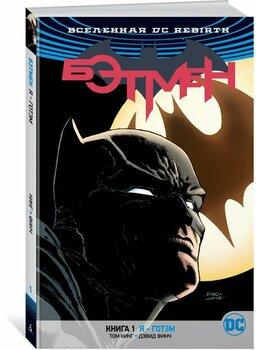 Вселенная DC Rebirth. Бэтмен. Книга 1. Я - Готэм