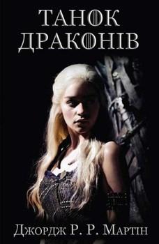 Танок драконів. Книга 5