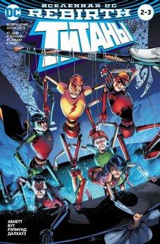 Вселенная DC Rebirth. Титаны #2-3; Красный Колпак и Изгои #1 (Сингл)
