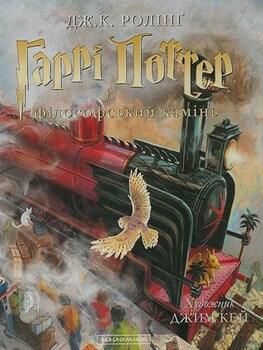 Гаррі Поттер і філософський камінь. Ілюстроване видання