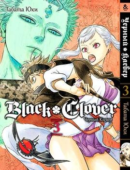 Чёрный Клевер. Том 3 / Black Clover. Vol. 3