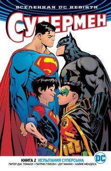 Вселенная DC Rebirth. Супермен. Книга 2. Испытания Суперсына