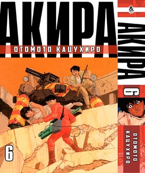 Акира. Том 6 / Akira. Vol. 6