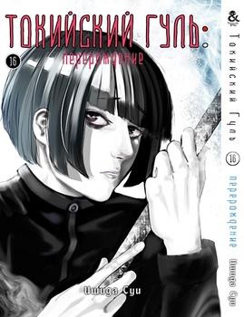 Токийский Гуль. Перерождение. Том 16 / Tokyo Ghoul: re. Vol. 16