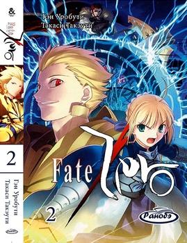 Ранобэ Фейт/Зеро. Том 2 / Fate/Zero. Vol. 2