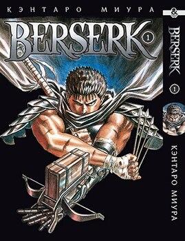 Берсерк. Том 1 / Berserk. Vol. 1