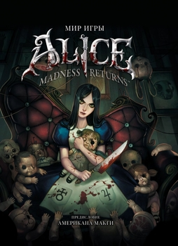 Мир игры Alice. Madness Returns
