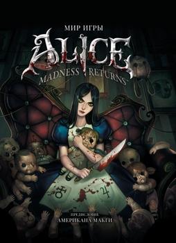 Мир игры Alice. Madness Returns