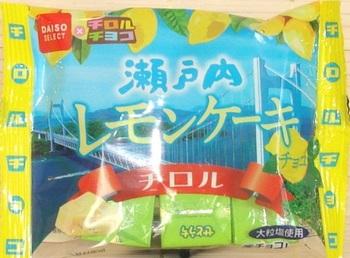 Шоколадные конфеты Tirol Лимон (Упаковка 30 г.)