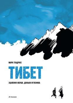Тибет. Зцілення Мхуші, доньки м'ясника