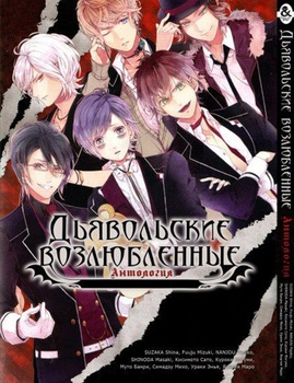 Дьявольские возлюбленные. Антология / Diabolik Lovers. Anthology