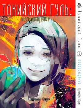 Токийский Гуль. Перерождение. Том 6 / Tokyo Ghoul: re. Vol. 6