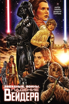 Звёздные Войны. Падение Вейдера