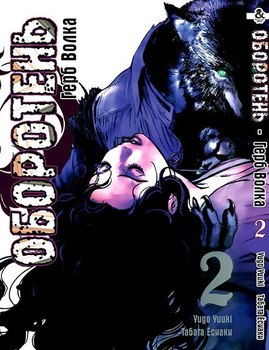 Оборотень: Герб Волка. Том 2 / Wolf Guy: Ookami no Monshou. Vol. 2