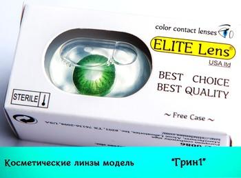 Линзы Green 1