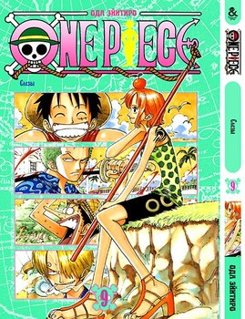 Ван Пис. Том 9 / One Piece. Vol. 9