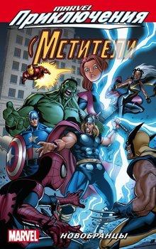 Marvel Приключения. Мстители. Новобранцы