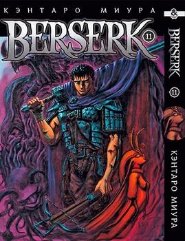 Берсерк. Том 11 / Berserk. Vol. 11