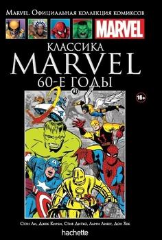 Классика Marvel. 60-е годы. Книга 91
