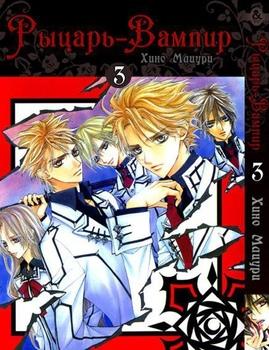 Рыцарь-вампир. Том 3 / Vampire Knight. Vol. 3