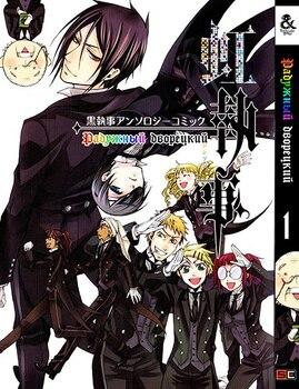 Радужный Дворецкий. Том 1 / Rainbow Butler. Vol. 1