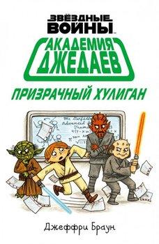 Звёздные Войны. Академия джедаев. Призрачный хулиган