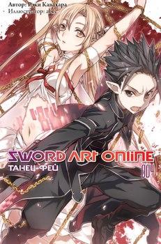 Ранобэ Sword Art Online. Танец Фей. Том 4