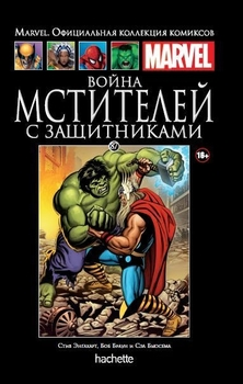 Война Мстителей с Защитниками. Книга 87