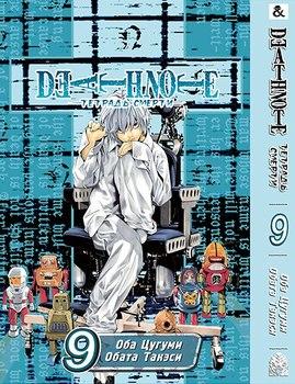 Тетрадь Смерти. Том 9 / Death Note. Vol. 9