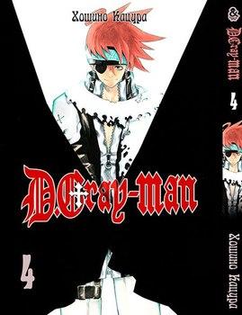 Ди'Грей Мен. Том 4 / D'gray Man. Vol. 4