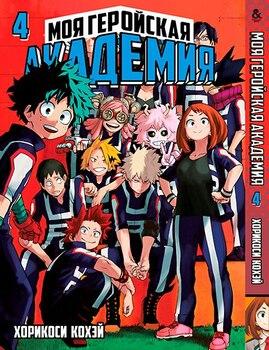 Моя геройская академия. Том 4 / Boku no Hero Academia. Vol. 4