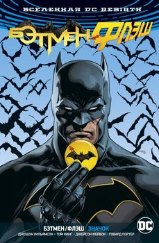 Вселенная DC Rebirth. Бэтмен/Флэш. Значок (обложка Бэтмен)