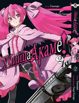 Убийца Акаме. Том 2 / Akame ga Kill. Vol. 2