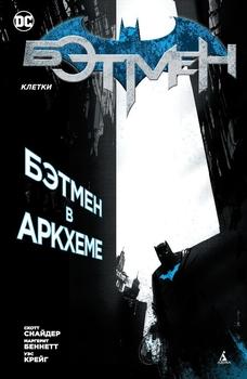 Бэтмен. Клетки (Сингл)
